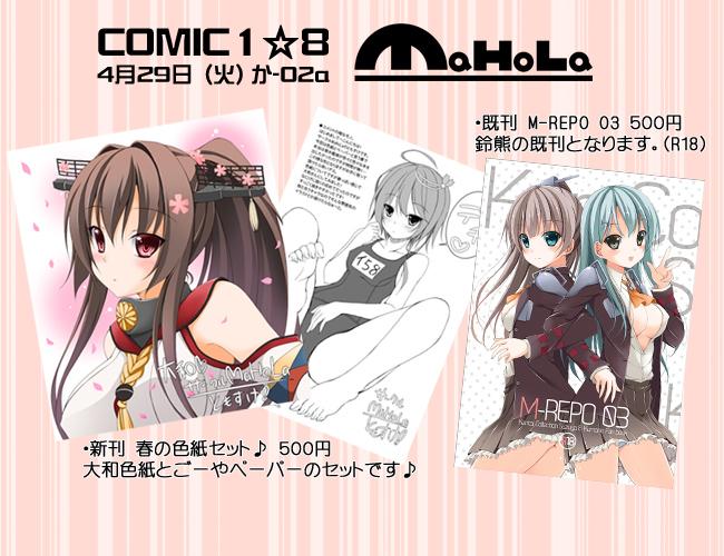 コミック1_8お品書き